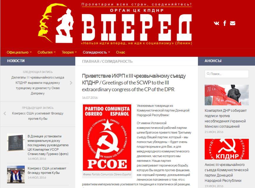 Estimados camaradas del Partido Comunista de la República Popular de Donetsk: En nombre del Partido Comunista Obrero Español (PCOE) enviamos un fraternal saludo al III Congreso de vuestro Partido, el cual…